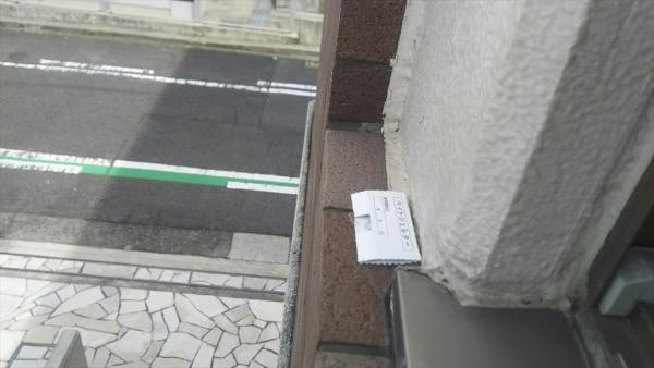 ルリアリ駆除 神戸市兵庫区 個人宅 マンション画像