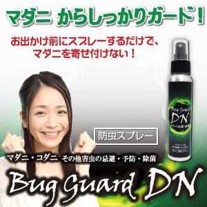 マダニ予防スプレー 野外のマダニ対策なら天然樟脳配合「バグガードDN(グリーン)」