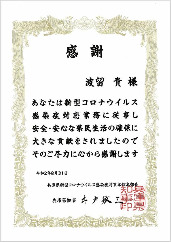 新型コロナウイルス消毒対応業者として兵庫県から表彰されました!